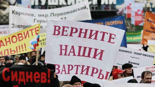 Волна обманутых дольщиков в России может вылиться в цунами