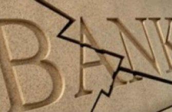 банк обанкротился или отозвали лицензию