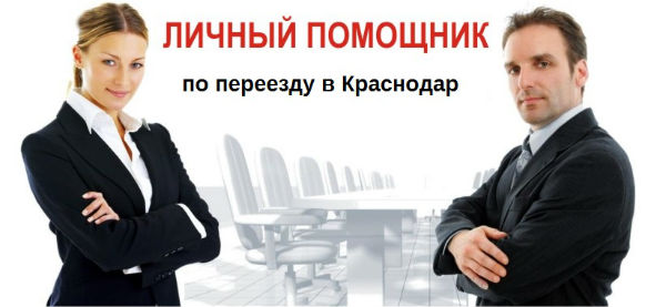 Помощь в покупке квартиры (дома) в Краснодаре без посредников