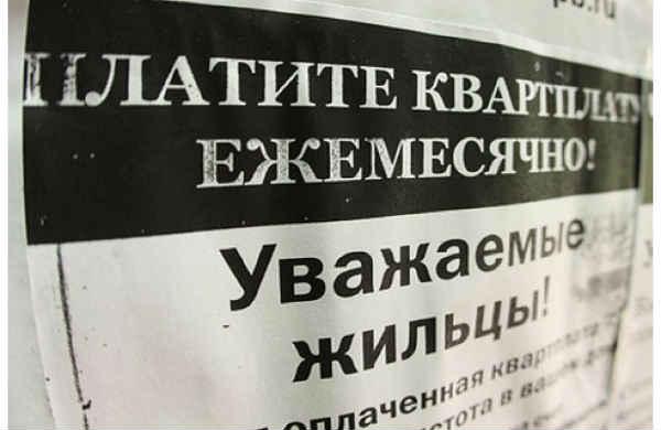 Долги за ЖКХ испортили кредитную историю неплательщиков