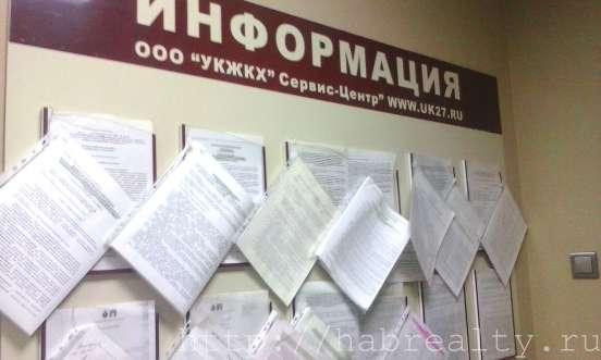 информационная доска Сервис-Центр