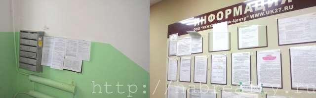 сравним информационный стенд в подъезде и Сервис-Центр Хабаровск