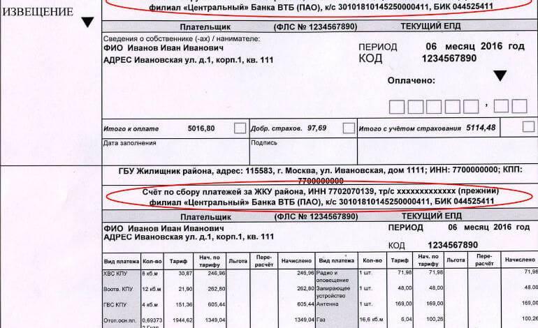 Оплату ЖКУ предлагается производить по единым документам