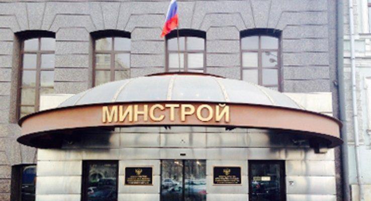 минстрой россии управляющие компании