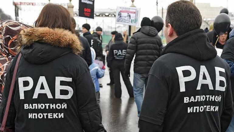 Верховный суд РФ отказал в перерасчёте кредитов валютным ипотечникам