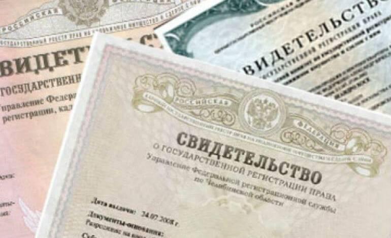 Депутаты вернут бумажные свидетельства о собственности