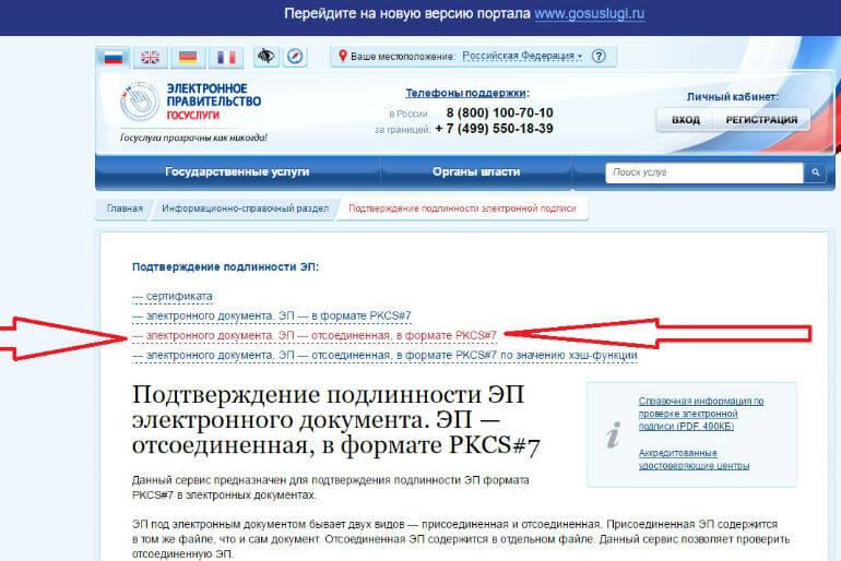 проверить подпись эцп онлайн