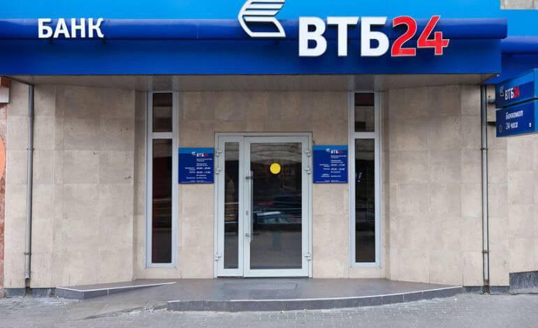 ВТБ24 понизил ставки по военной ипотеке
