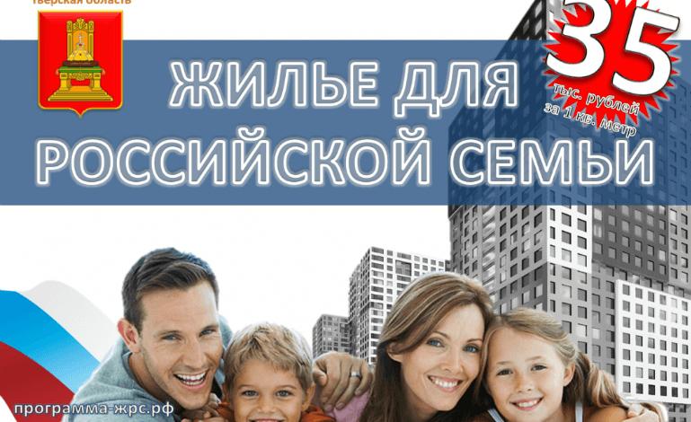 Программа «Жильё для российской семьи» полностью провалилась