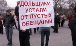 Число обманутых дольщиков в России увеличилось