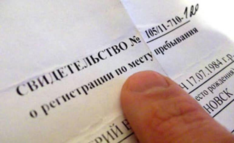 В РФ хотят увеличить штрафы за нарушение правил регистрации