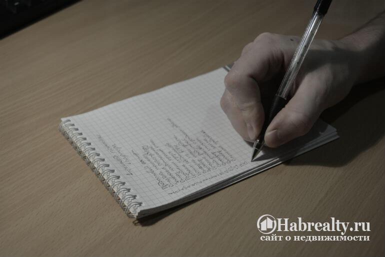 покупка квартиры документы покупателя