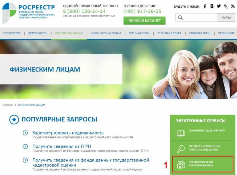 запись портал росреестр погашение ипотеки