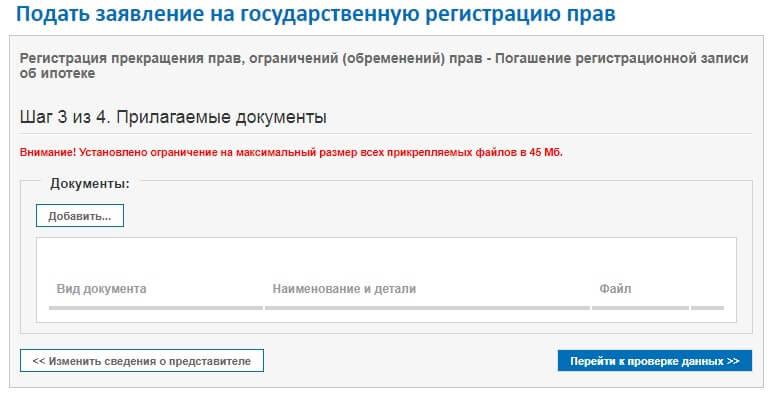 заявление гашение ипотеки росреестр портал документы шаг 3