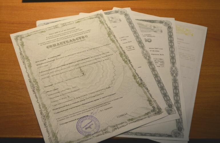 ЕГРН ЕГРП разница Свидетельство регистрации права