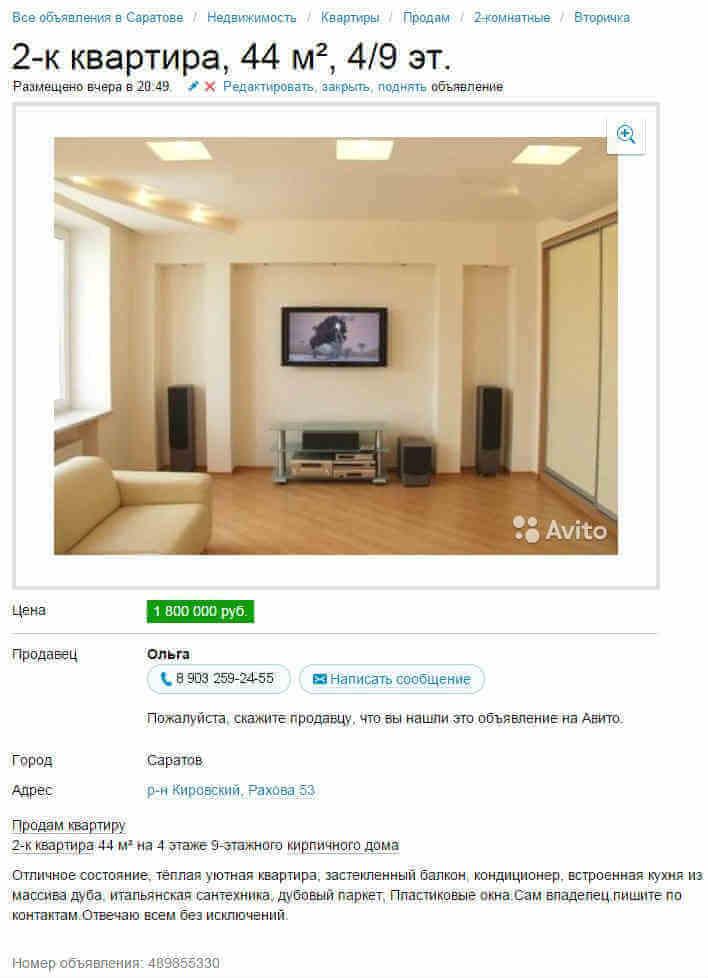 виды мошенничество при продаже квартиры