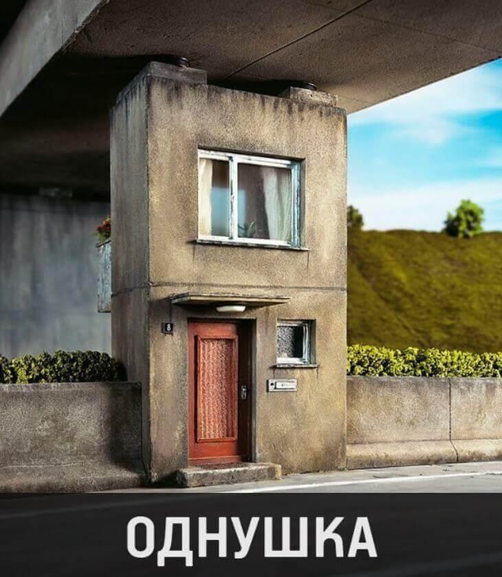 прикольные картинки недвижимость