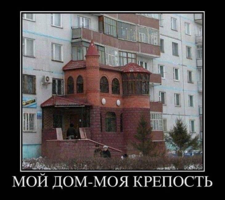 приколы про недвижимость
