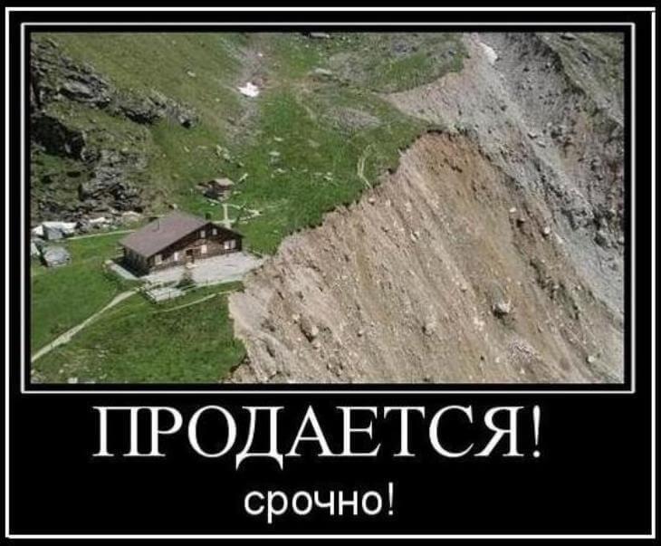 смешные картинки недвижимости тема фотография изображение