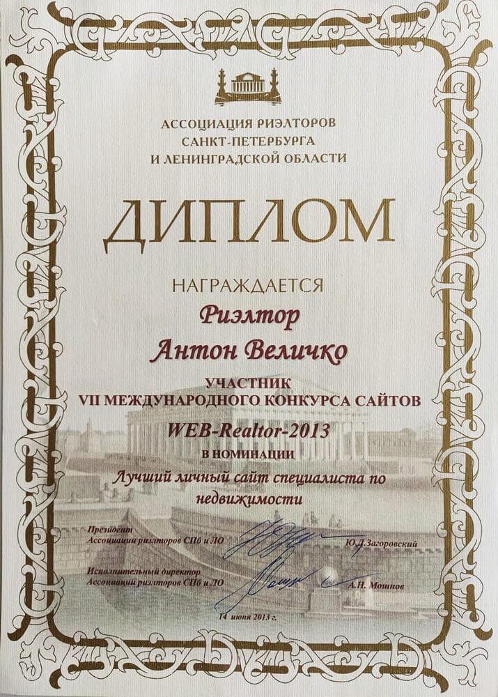 Диплом web realtor сайта Habrealty.ru