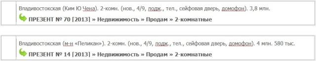 Владивостокская (Ким Ю Чена Пеликан)