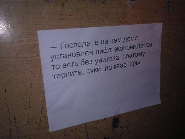 объявление лифт подборка фото надпись