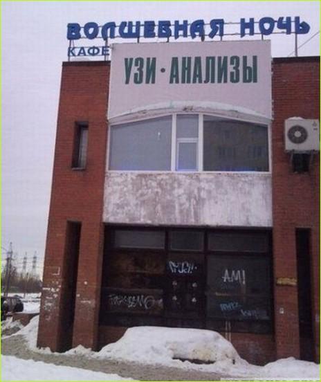 реклама юмор здание фотография
